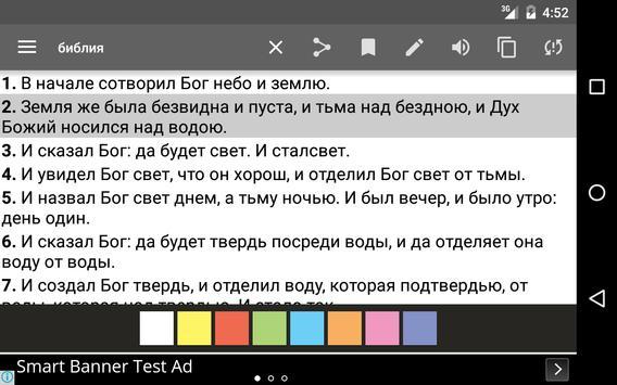 Russian Bible screenshot 9