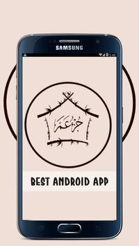 Qiroah Juz Amma Pilihan poster