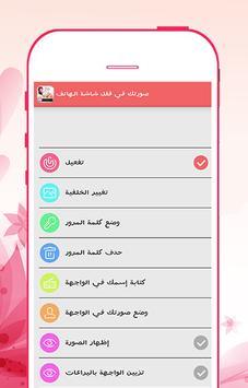 ضع صورتك في قفل الشاشة screenshot 4