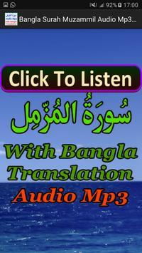 Bangla Surah Muzammil Audio screenshot 3