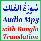 Bangla Surah Mulk Audio Mp3 icon