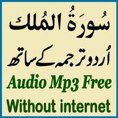 Surah Mulk Tarjumah Urdu Audio icon