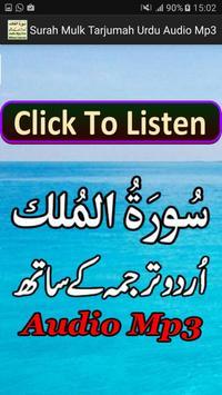 Surah Mulk Tarjumah Urdu Audio screenshot 3