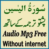 Surah Yaseen Pashto Audio Mp3 icon