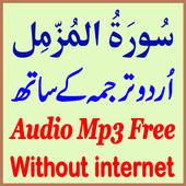 Urdu Surat Muzammil Audio Mp3 icon