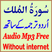 Urdu Surat Mulk Audio Mp3 icon