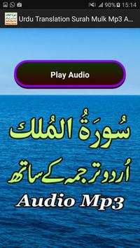 Urdu Surat Mulk Audio Mp3 screenshot 4