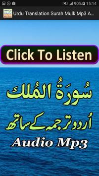 Urdu Surat Mulk Audio Mp3 screenshot 3