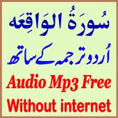 Urdu Surat Waqiah Audio Mp3 icon