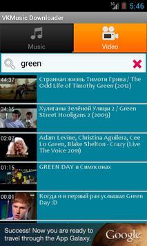 VK Музыка screenshot 1