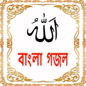 Bangla Ghazal(বাংলা গজল) icon