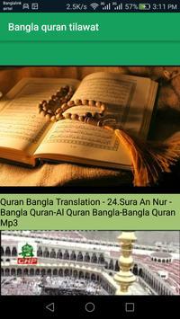 বাংলা Quran Tilawat (ভিডিও সহ) apk screenshot