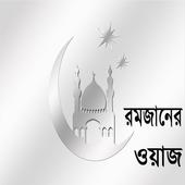 Ramadan Waz (রামাজান ওয়াজ) icon