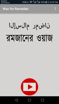 Ramadan Waz (রামাজান ওয়াজ) poster