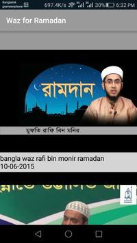 Ramadan Waz (রামাজান ওয়াজ) apk screenshot