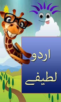 Urdu Lateefay - Jokes in Urdu 2018 poster