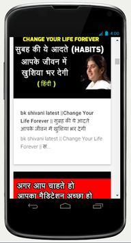 BK Shivani Latest Videos screenshot 1