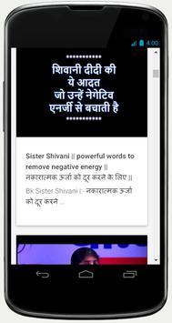 BK Shivani Latest Videos screenshot 3