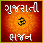 Gujarati Bhajan icon