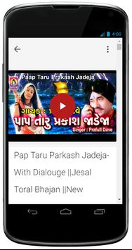 Gujarati Bhajan screenshot 2