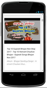 Gujarati Bhajan screenshot 3