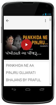 Gujarati Bhajan screenshot 4
