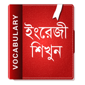 English Vocabulary Bangla 2017 icon