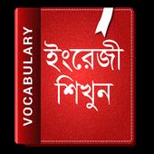 ইংরেজি শব্দ বাংলা উচ্চারণ English Vocabulary 2020 icon