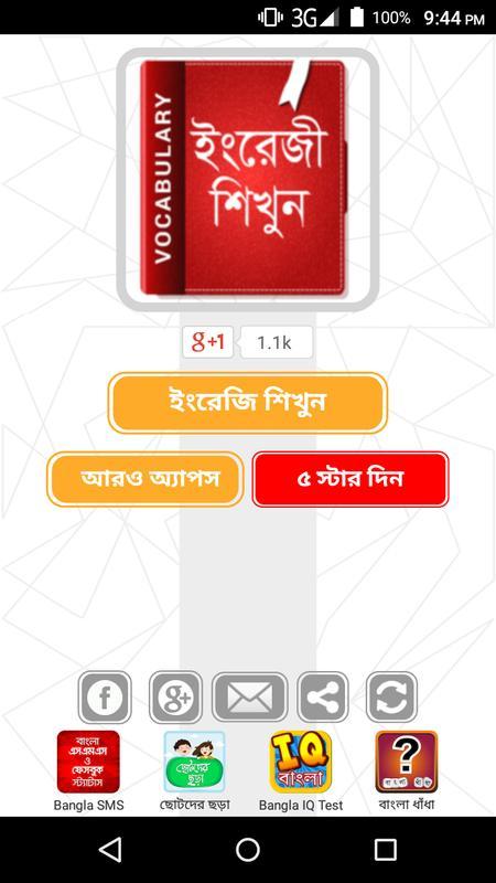 bangla to bangla dictionary free download apk