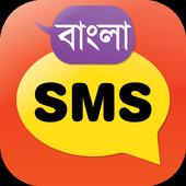 Bangla SMS ~ বাংলা এসএমএস icon
