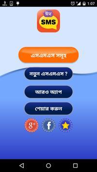Bangla SMS ~ বাংলা এসএমএস poster