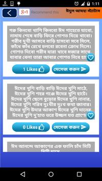 Bangla SMS ~ বাংলা এসএমএস apk screenshot