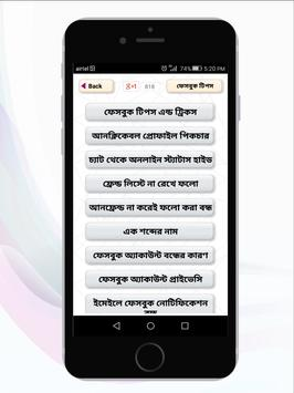 ফেসবুক টিপস Tips for FB Bangla apk screenshot