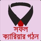 সফল ক্যারিয়ার Jobs Bangladesh icon