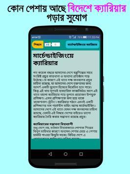 সফল ক্যারিয়ার Jobs Bangladesh screenshot 4