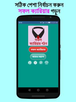 সফল ক্যারিয়ার Jobs Bangladesh screenshot 5