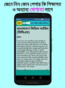 সফল ক্যারিয়ার Jobs Bangladesh screenshot 7
