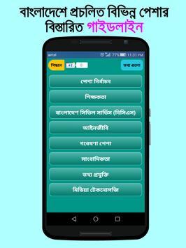 সফল ক্যারিয়ার Jobs Bangladesh screenshot 1