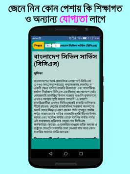 সফল ক্যারিয়ার Jobs Bangladesh screenshot 2
