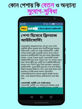 সফল ক্যারিয়ার Jobs Bangladesh screenshot 3