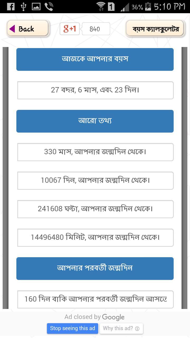 বয়স কত? Bangla Age Calculator for Android - APK Download
