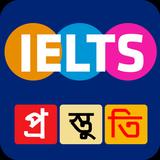 IELTS Preparation in bangla | Grammar practice app