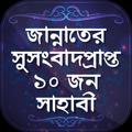 সাহাবীদের জীবনী nobir jiboni