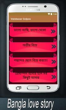 Valobasar Golpo apk screenshot