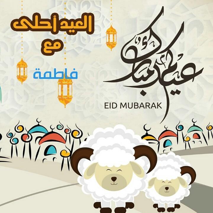 بطاقات تهاني عيد الاضحى باسمك متحركة For Android Apk Download