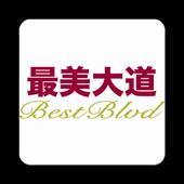 最美大道 (Unreleased) icon