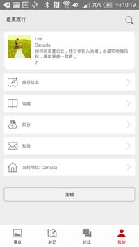 最美大道 (Unreleased) apk screenshot