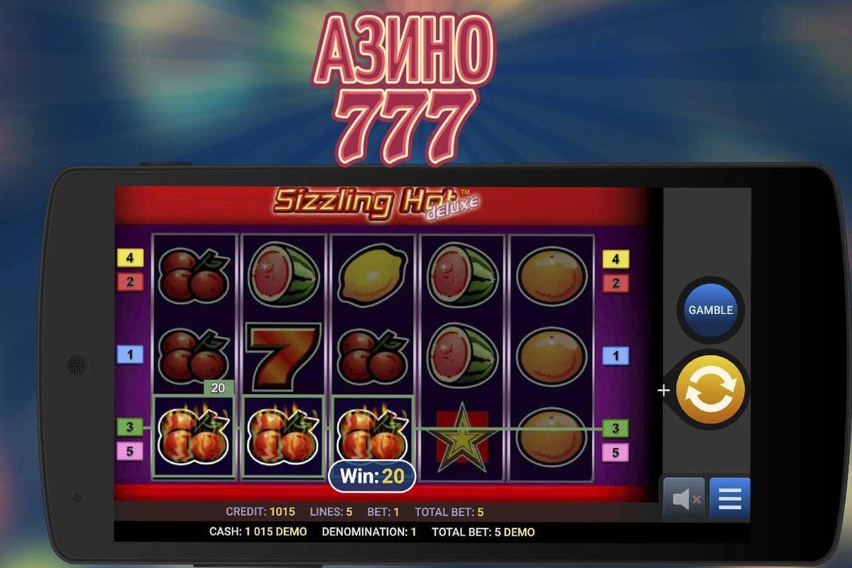 азино777 автоматы