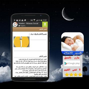 تفسير الأحلام (بدون أنترنت) apk screenshot