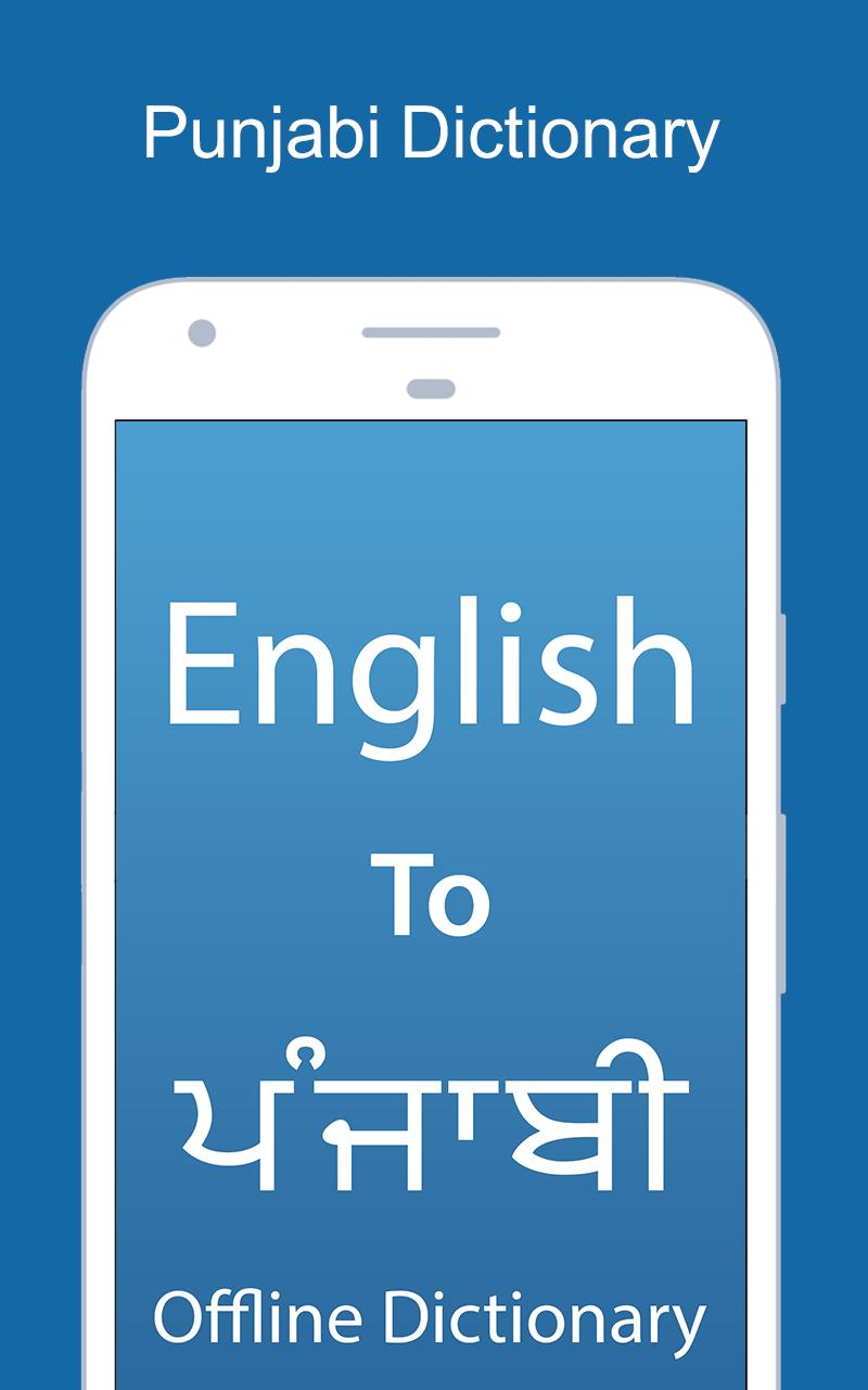 English To Punjabi Dictionary for Android - APK Download